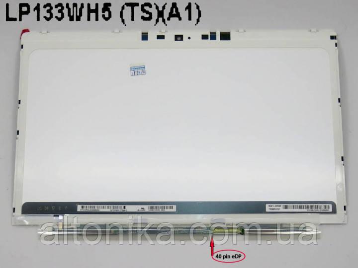 """+LCD 13.3"""" LP133WH5- TSA1 Тонкая/  Глянцевая/  ШлейфСправаВнизу"""