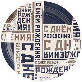 "Тарілки паперові стиль ""Чоловічий"", 6 шт, 17 см, Набор тарелок ""С днем рождения"""