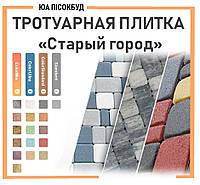Тротуарная плитка «Старый город» 60/90/120/180х120 высота 40мм цветная