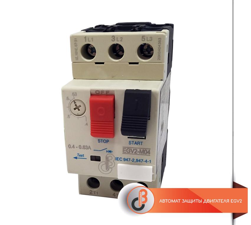 Автомат захисту двигуна EGV2-M04