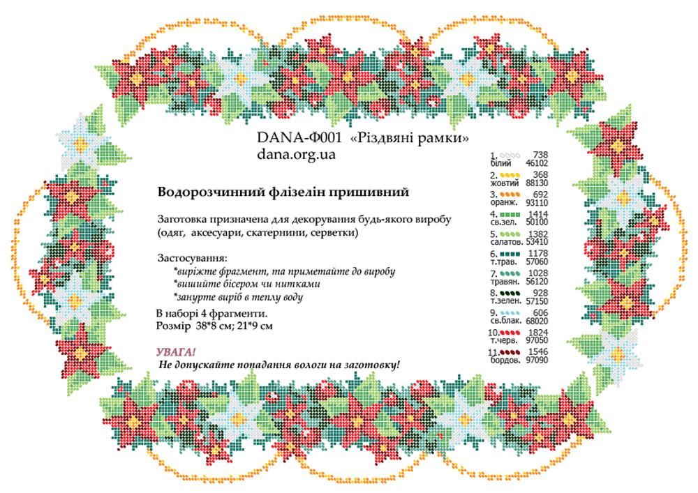 """""""Рождественская рамка"""""""