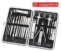 Маникюрный набор 20 инструментов профессиональный из нержавеющей стали в футляре