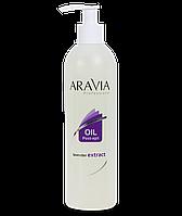 """""""ARAVIA Professional"""" Масло после депиляции для чувствительной кожи с экстрактом лаванды 300мл."""