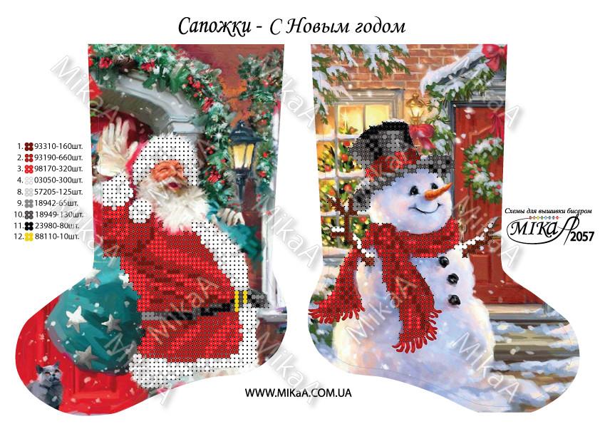 """Елочная игрушка - """"Сапожок - С Новым годом!"""""""