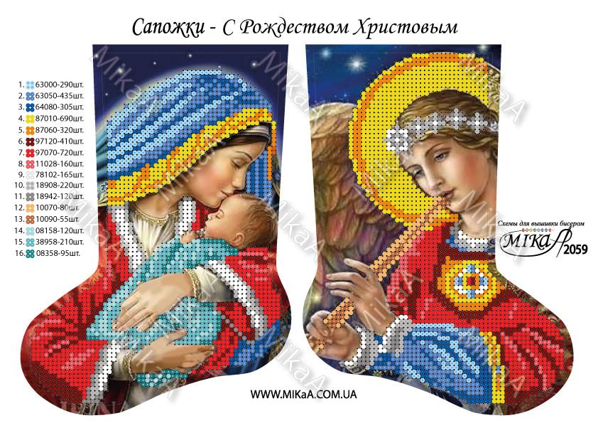 """Елочная игрушка - """"Сапожок - С Рождеством Христовым!"""""""