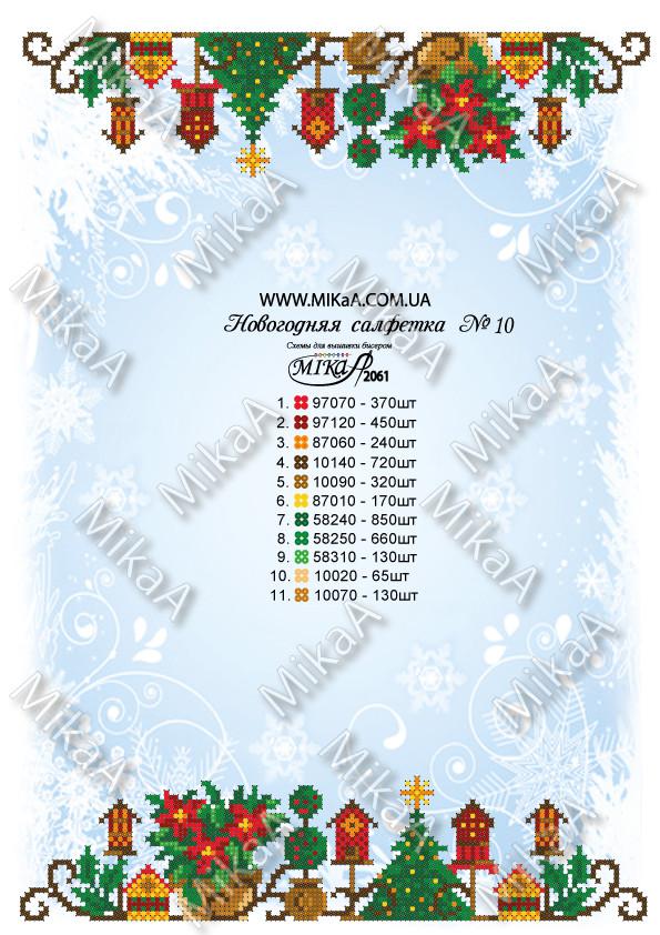 Новогодняя салфетка №10