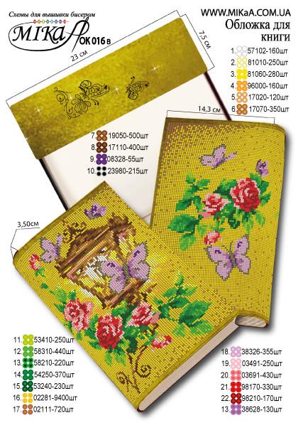 Обложка для книги с нанесенной частичной схемой вышивки бисером - Бабочки и розы (полная зашивка)