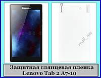 Защитная глянцевая пленка для планшета Lenovo TAB 2 A7-10