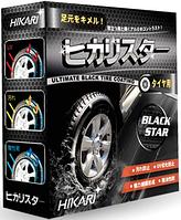 Hikari black star  для ухода за шинами, фото 1