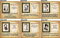 Поети та письменники. Стенд для кабинета украинской литературы