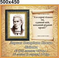 Леся Українка. Стенд для кабинета украинской литературы