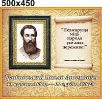 Павло Грабовський. Стенд для кабинета украинской литературы
