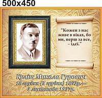 Микола Куліш. Стенд для кабинета украинской литературы