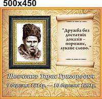 Тарас Шевченко. Стенд для кабинета украинской литературы