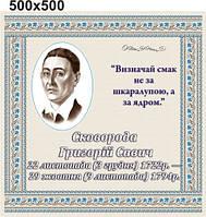 Григорій Сковорода. Стенд для кабинета украинской литературы