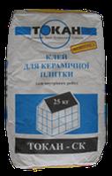 Клей для керамической плитки интерьера ТОКАН-СК