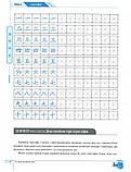 Книга ієрогліфів Сучасна китайська мова для починаючих, фото 5