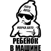 Виниловая наклейка на автомобиль - Ребенок в машине (Логотип авто) / Дитина в машині v4