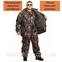 Зимний костюм для рыбалки и охоты ANT GRIZZLY