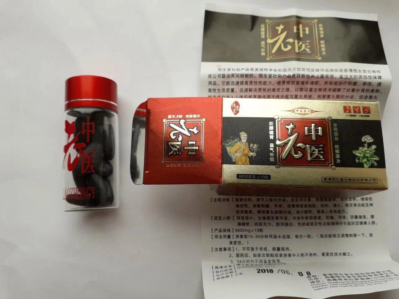 Лаожонги 9800 мг- для мужчин