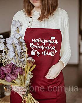 """Фартук  женский """"Найкраща вчителька у світі"""" (бордовый)"""
