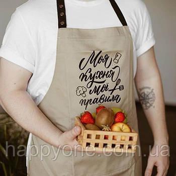 "Фартук ""Моя кухня. Мої правила"" (бежевый)"