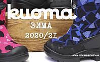 KUOMA Новая коллекция 2020