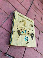 """Деревянный блокнот """"Щоденник вихователя"""" (на кольцах) Дневник воспитателя, ежедневник из дерева"""