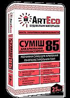 Смесь для армирования пенополистирола ArtEco 85