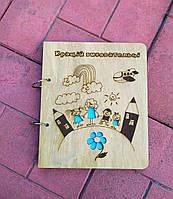 """Деревянный блокнот """"Щоденник вихователя"""" (на кольцах с ручкой), дневник воспитателя, ежедневник из дерева"""