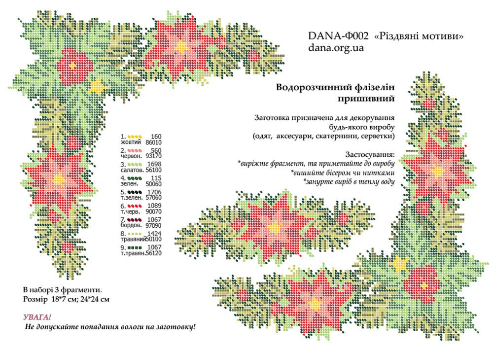 """""""Рождественский мотви"""""""