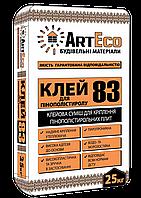 Клей для пенополистирола ArtEco 83