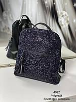 Красивый рюкзак глиттер и кожзам Код 4092 - 4