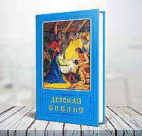 Детская Библия (голубая)
