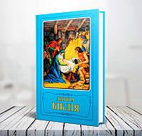 Дитяча Біблія (синя)