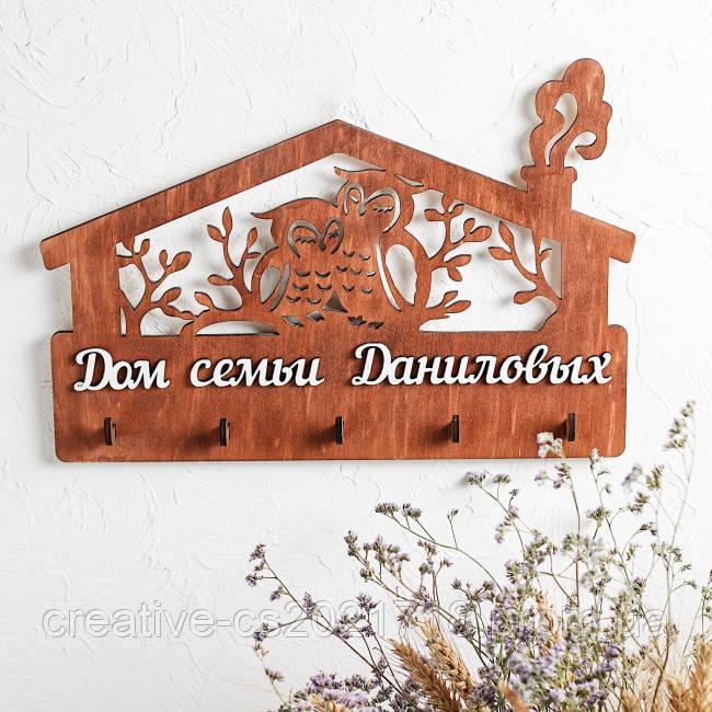 """Ключница именная """"Совы"""" (белая надпись)"""