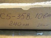 Резистор С5 - 35 - 10 вт 240 Ом