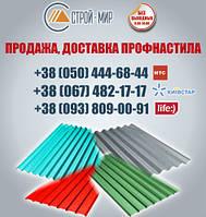 Купить профнастил Полтава. Профнастил цена в Полтаве. Купить профлист с доставкой по Полтаве.