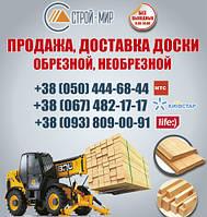 Купить доски Николаев. Купить доску обрезную, необрезную в Николаеве. Продажа, доставка доски деревянные