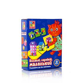 """Гра розвиваюча """"Великий, середній, маленький"""" VT1804-28, Vladi Toys"""