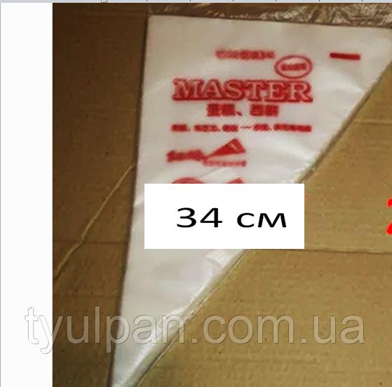Мешок одноразовый кондитерский мини 34 см 100 шт