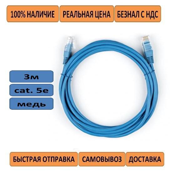 Патч-корд Vinga 3м UTP cat 5e медь COPPER синий (VCPPCC3B)