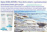 Крем Вива Актив Вивасан с солями Мертвого моря 100 мл, фото 3