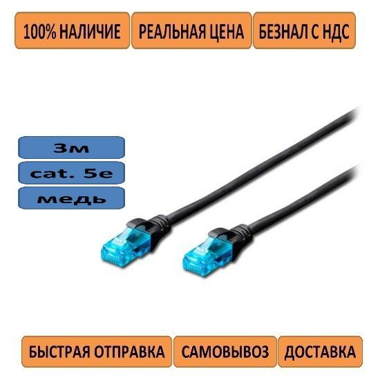 Патч-корд 3м, UTP, cat.5e, AWG 26/7, CU, PVC, black DIGITUS (DK-1511-030/BLACK)
