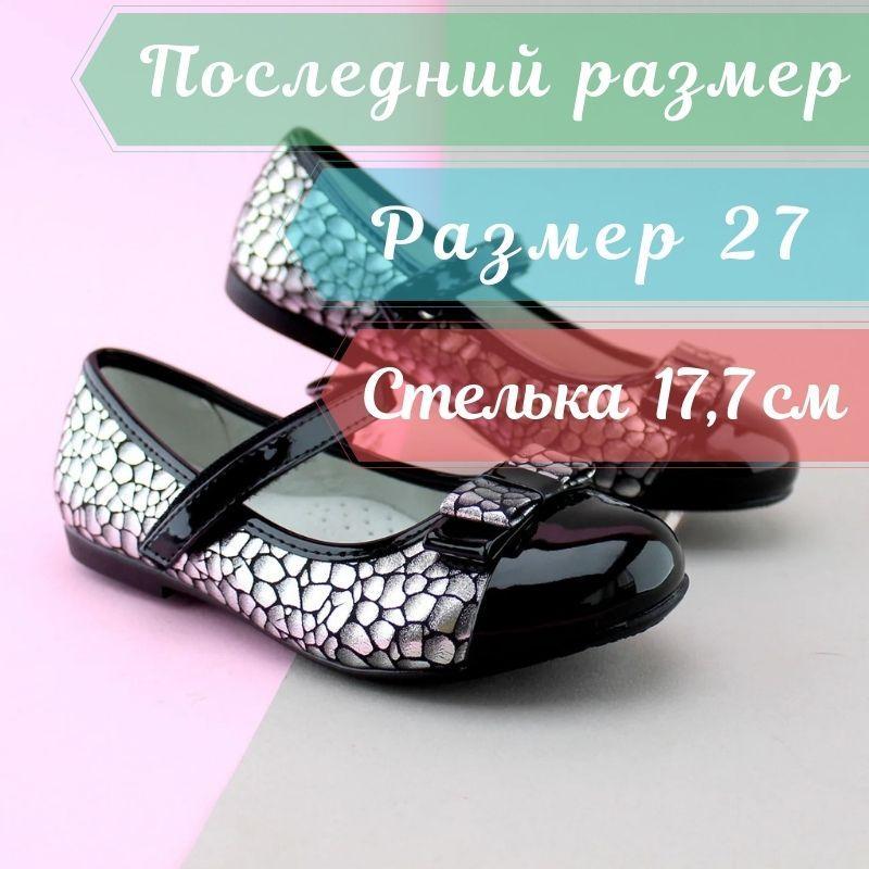 Лакированные черные перламутровые туфли для девочки тм Том.м р.27