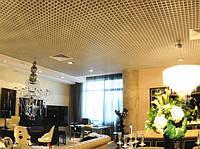 Потолок Грильято 150х150 алюминиевый
