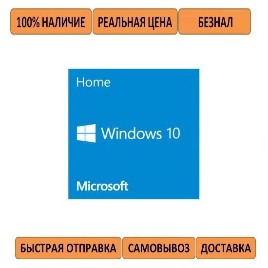 Операционная система Microsoft Windows 10 Home x64 Russian OEM (KW9-00132)