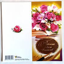 """Листівка ПРЕСА УКРАЇНИ """"З Днем Учителя"""" 20 см подвійна, Троянди"""