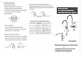 Проточный водонагреватель электрический Delimano 3000 Вт White с аэратором поворотным (n-37), фото 7