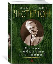 Малое собрание сочинений. Гилберт Кит Честертон